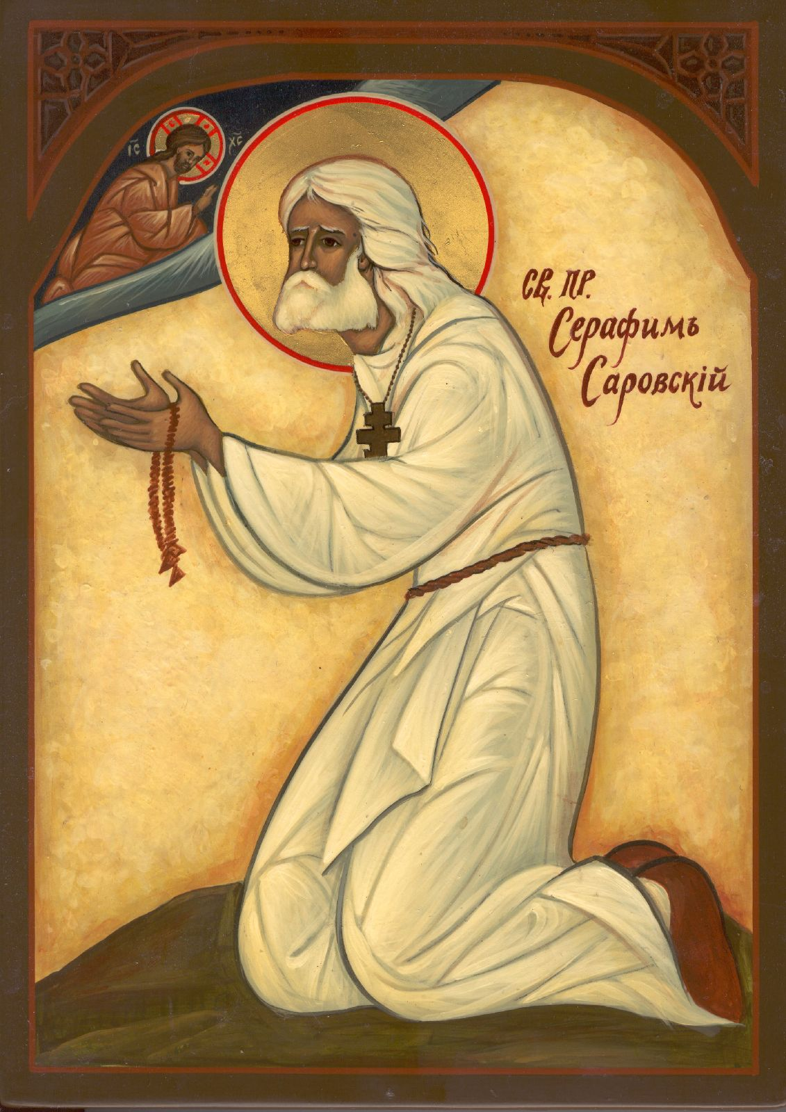 ST. SERAPHIM OF SAROV: ON THE ACQUISITION OF THE HOLY SPIRIT